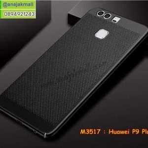 M3517-05 เคสระบายความร้อน Huawei P9 Plus สีดำ