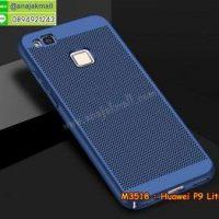 M3518-01 เคสแข็งระบายความร้อน Huawei P9 Lite สีน้ำเงิน