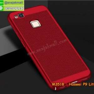M3518-02 เคสแข็งระบายความร้อน Huawei P9 Lite สีแดง