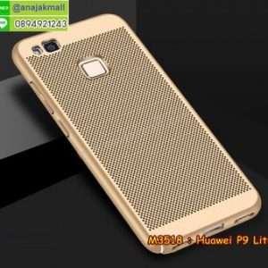 M3518-03 เคสแข็งระบายความร้อน Huawei P9 Lite สีทอง