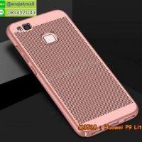 M3518-04 เคสแข็งระบายความร้อน Huawei P9 Lite สีทองชมพู