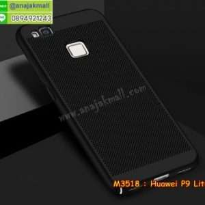 M3518-05 เคสแข็งระบายความร้อน Huawei P9 Lite สีดำ