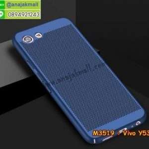 M3519-01 เคสระบายความร้อน Vivo Y53 สีน้ำเงิน