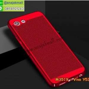 M3519-02 เคสระบายความร้อน Vivo Y53 สีแดง