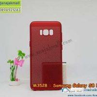 M3528-02 เคสระบายความร้อน Samsung Galaxy S8 Plus สีแดง