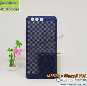 M3529-01 เคสระบายความร้อน Huaweip P10 Plus สีน้ำเงิน