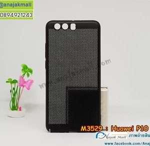M3529-05 เคสระบายความร้อน Huaweip P10 Plus สีดำ