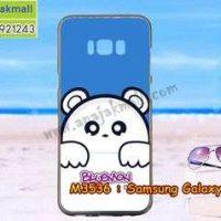 M3536-03 เคสยาง Samsung Galaxy S8 Plus ลาย Bluemon