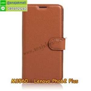 M3560-02 เคสหนังฝาพับ Lenovo Phab 2 Plus สีน้ำตาล