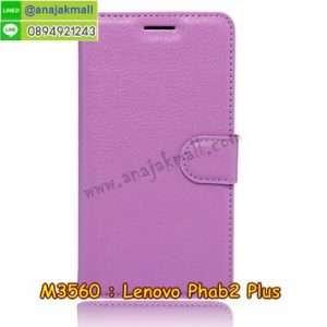 M3560-03 เคสหนังฝาพับ Lenovo Phab 2 Plus สีม่วง
