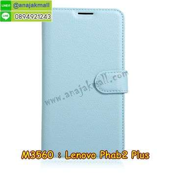 M3560-04 เคสหนังฝาพับ Lenovo Phab 2 Plus สีฟ้า