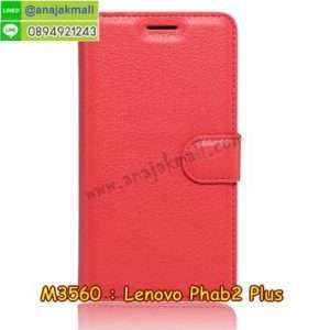 M3560-06 เคสหนังฝาพับ Lenovo Phab 2 Plus สีแดง