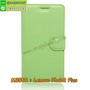 M3560-07 เคสหนังฝาพับ Lenovo Phab 2 Plus สีเขียว