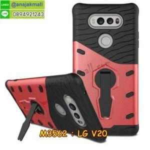 M3562-03 เคสสปอร์ตกันกระแทก LG V20 สีแดง