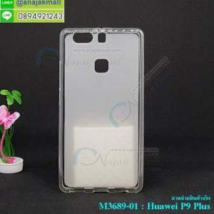 M3689-01 เคสยาง Huawei P9 Plus สีขาว