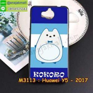 M3113-17 เคสยาง Huawei Y5 2017 ลาย KOKORO BL