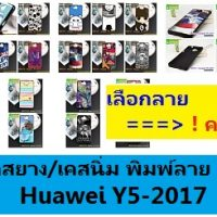 M3113 เคสยาง Huawei Y5 2017 ลายการ์ตูน,เคสพิมพ์ลายราคาถูกพร้อมส่ง case oppo-huawei-vivo-moto-asus-wiko-htc-sony-iphone-lenovo-lg-xiaomi-nokia-samsung-acer-doogee