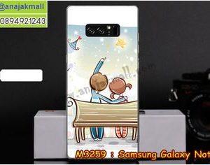 M3259-17 เคสยาง Samsung Note 8 ลาย See Star