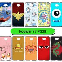 M3336-S08 เคสยาง Huawei Y7 พิมพ์ลาย Set08 (เลือกลาย)