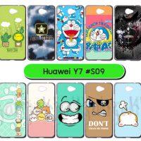 M3336-S09 เคสยาง Huawei Y7 พิมพ์ลาย Set09 (เลือกลาย)