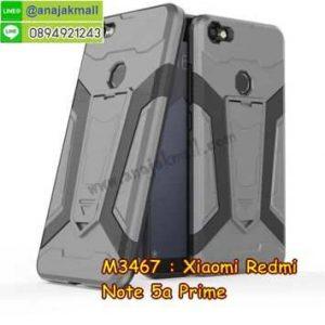 M3467-03 เคสกันกระแทก Xiaomi Redmi Note 5a Prime Iman สีเทา