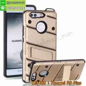 M3488-01 เคสกันกระแทกโรบอทสมาร์ท Huawei P9 Plus สีทอง