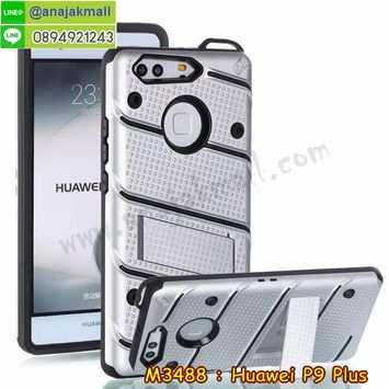 M3488-02 เคสกันกระแทกโรบอทสมาร์ท Huawei P9 Plus สีเงิน
