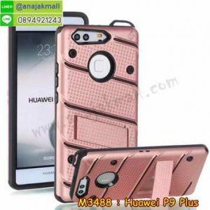 M3488-04 เคสกันกระแทกโรบอทสมาร์ท Huawei P9 Plus สีทองชมพู