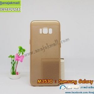 M3530-03 เคสระบายความร้อน Samsung Galaxy S8 สีทอง