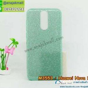 M3553-02 เคส 2 ชั้น Huawei Nova 2i ลายกากเพชร สีเขียว