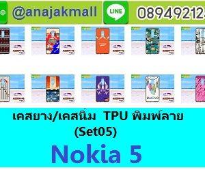 M3554-S05 เคสยาง Nokia 5 ลายการ์ตูน Set05