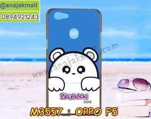 M3557-05 เคสยาง Oppo F5 ลาย Bluemon