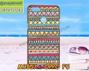 M3557-06 เคสยาง Oppo F5 ลาย Graphic IV
