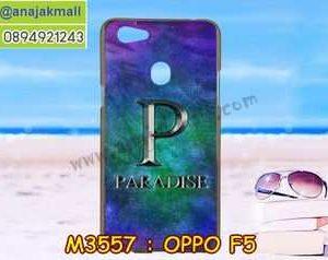M3557-09 เคสยาง Oppo F5 ลาย Paradise