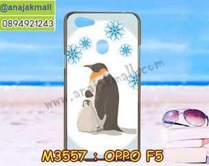 M3557-10 เคสยาง Oppo F5 ลาย Pengy