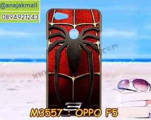 M3557-12 เคสยาง Oppo F5 ลาย Spider