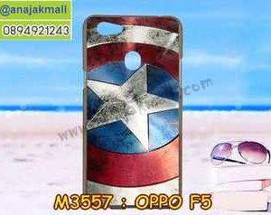 M3557-14 เคสยาง Oppo F5 ลาย CapStar