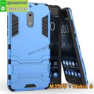 M3575-06 เคสโรบอทกันกระแทก Nokia 6 สีฟ้า