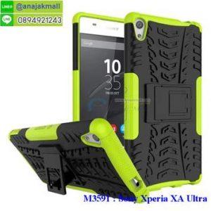 M3591-04 เคสทูโทน Sony Xperia XA Ultra สีเขียว