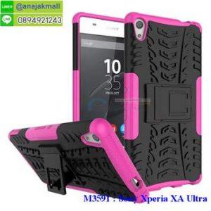 M3591-05 เคสทูโทน Sony Xperia XA Ultra สีชมพู