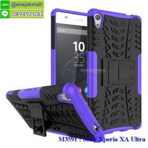 M3591-06 เคสทูโทน Sony Xperia XA Ultra สีม่วง
