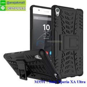 M3591-08 เคสทูโทน Sony Xperia XA Ultra สีดำ