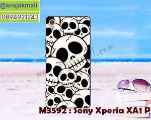 M3592-07 เคสยาง Sony Xperia XA1 Plus ลาย Skull II