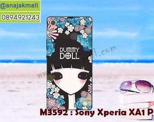 M3592-09 เคสยาง Sony Xperia XA1 Plus ลาย Dummy Doll