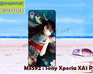 M3592-10 เคสยาง Sony Xperia XA1 Plus ลาย Jayna