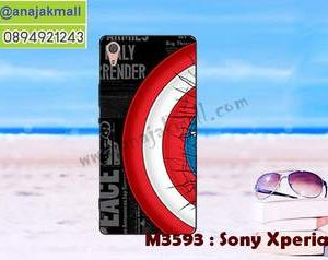 M3593-01 เคสยาง Sony Xperia L1 ลาย CapStar V