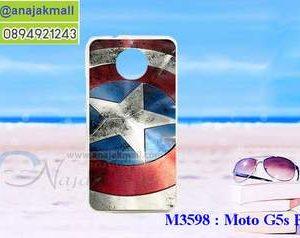 M3598-04 เคสแข็ง Moto G5s Plus ลาย CapStar