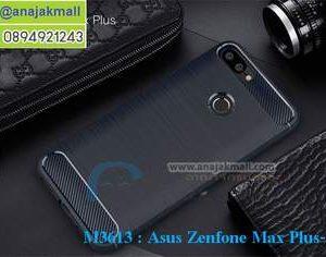 M3613-03 เคสยางกันกระแทก Asus Zenfone Max Plus-M1 สีน้ำเงิน