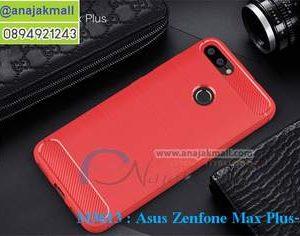 M3613-04 เคสยางกันกระแทก Asus Zenfone Max Plus-M1 สีแดง