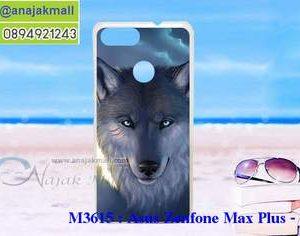 M3615-04 เคสแข็ง Asus Zenfone Max Plus-M1 ลาย Wolf